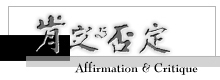 肯定與否定 - Affirmation & Critique